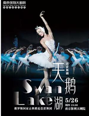 芭蕾舞剧天鹅湖南京站