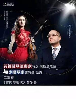 2019音乐会古典与现代长沙站