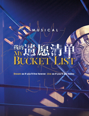 音乐剧《我的遗愿清单》杭州站