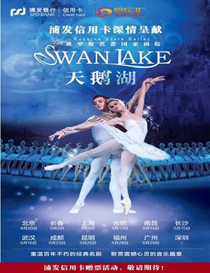 2019芭蕾舞剧天鹅湖长沙站