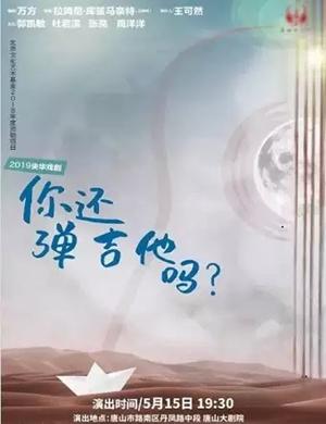 2019话剧你还弹吉他吗唐山站