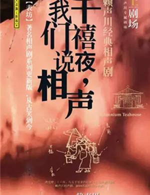 2019话剧千禧夜我们说相声无锡站