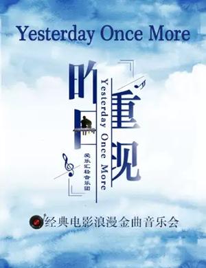 2019经典重现成都音乐会
