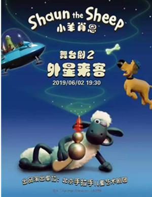2019舞台剧外星来客无锡站