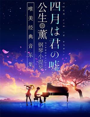 2021四月是你的谎言广州音乐会