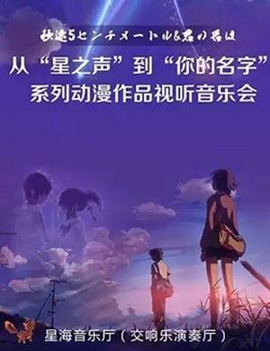 2019广州动漫作品视听音乐会