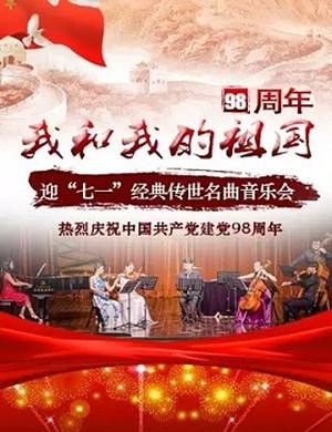 2019广州音乐会我和我的祖国