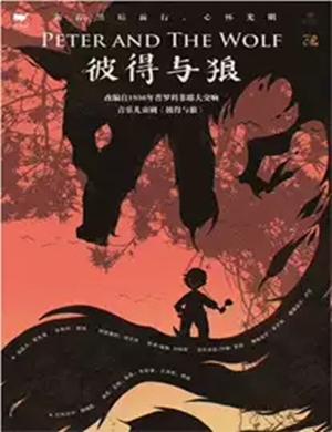 2019儿童剧彼得与狼青岛站