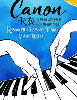 2019卡农成都钢琴演奏会
