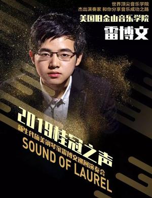 2019雷博文三亚钢琴音乐会
