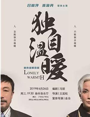 2019吕丽萍、孙海英联袂主演都市温情话剧《独自温暖》-徐州站