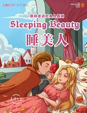 童話劇睡美人貴陽站
