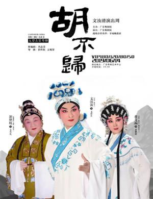 【广州】2019古装粤剧《胡不归》-广州站