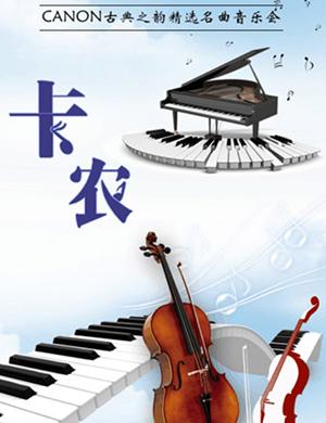 2019卡农成都音乐会