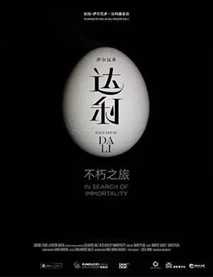 2019话剧《达利:不朽之旅》-成都站