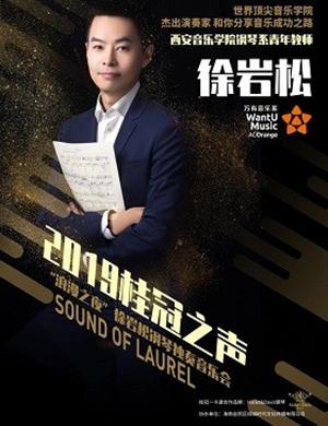徐岩松贵阳钢琴音乐会