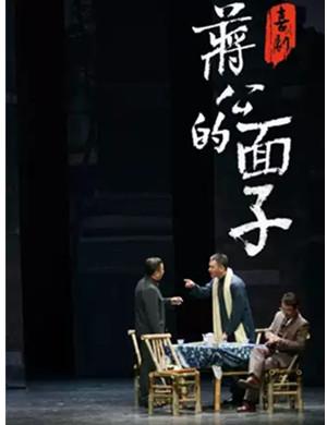 2019话剧《蒋公的面子》-常州站