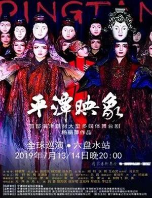 2019舞台剧平潭映象六盘水站