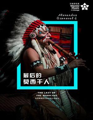 2019《最后的莫西干人》印第安音乐家亚历桑德罗巡回音乐会-宜昌站