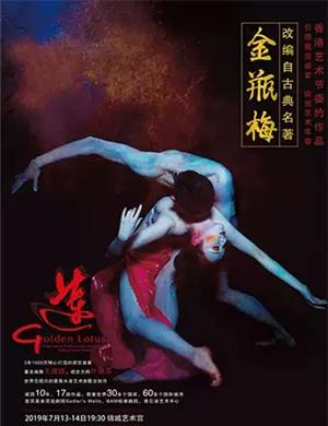 2019芭蕾舞剧莲成都站