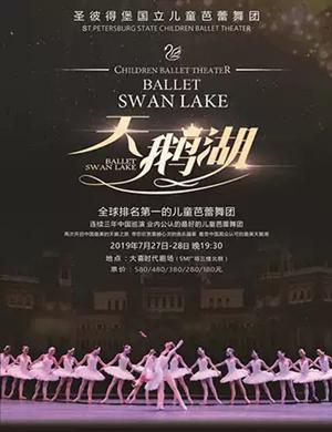 2019芭蕾舞剧天鹅湖成都站