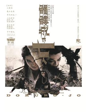 戏剧影像骷髅城之七人宜昌站