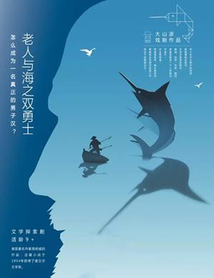 2019儿童剧老人与海青岛站
