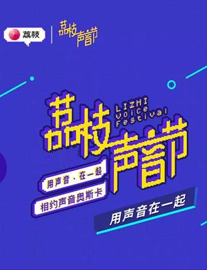 【广州】2019广州荔枝声音节