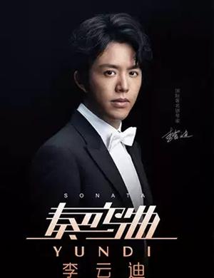 李云迪 奏鸣曲 2019世界巡回钢琴独奏音乐会-太原站