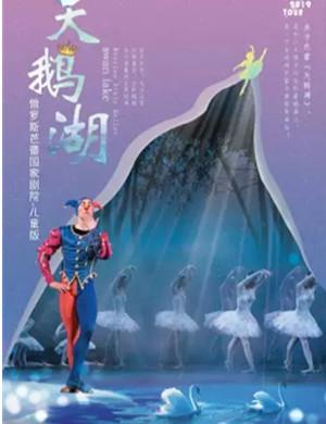芭蕾舞剧天鹅湖苏州站