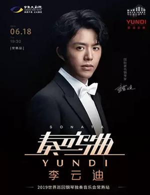 2019李云迪常熟音乐会