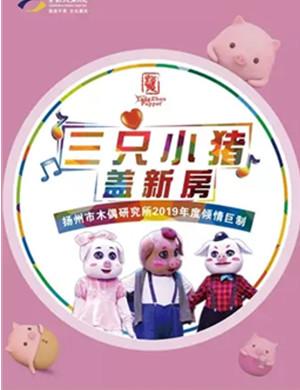 2019儿童剧三只小猪盖新房苏州站