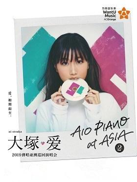 大塚爱2019弹唱巡回演唱会《AIO PIANO at ASIA vol.2》-成都站