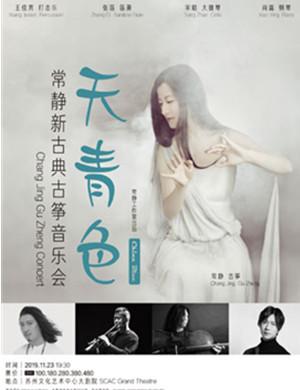 """2019""""天青色""""常静新古典古筝音乐会-苏州站"""