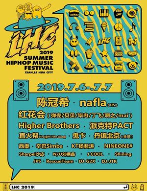 【西安】2019西安LHC音乐节