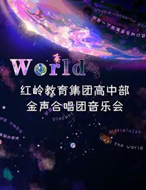 2019金声合唱团深圳音乐会