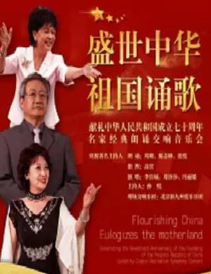 2019音乐会盛世中华祖国诵歌苏州站