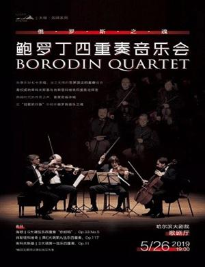 鲍罗丁四重奏哈尔滨音乐会