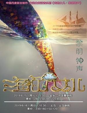 2019音乐剧海的女儿黎明钟声金华站