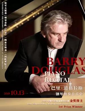 2019巴里•道格拉斯钢琴独奏音乐会-深圳站