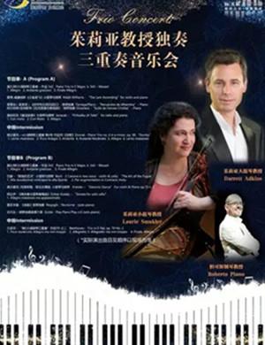2019茱莉亚教授音乐会常熟站