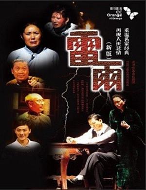 2019曹禺经典巨作-话剧《雷雨》-固安站