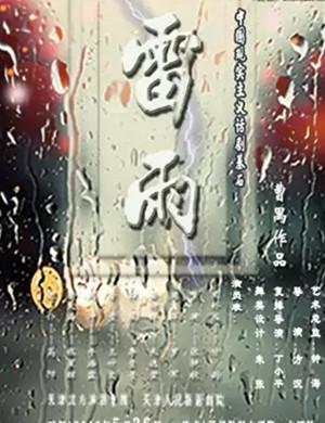 2019天津人艺经典作品·中国现实主义话剧基石《雷雨》-苏州站