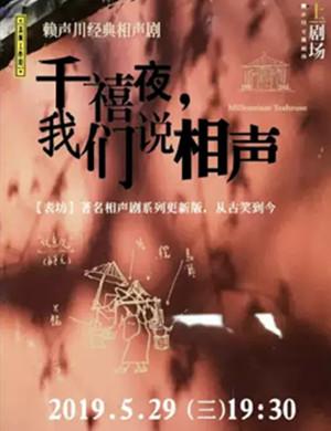 2019话剧《千禧夜,我们说相声》-张家港站