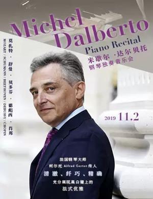 2019米歇尔•达尔贝托钢琴独奏音乐会-深圳站