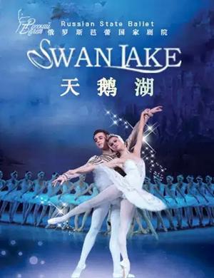 2019芭蕾舞剧天鹅湖潍坊站