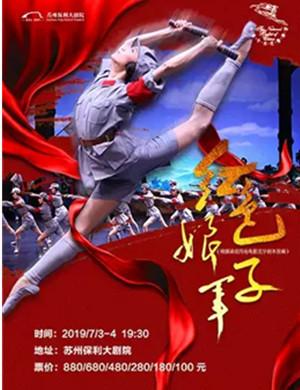 2019芭蕾舞剧红色娘子军苏州站