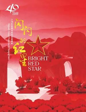 2019上海芭蕾舞团《闪闪的红星》-西安站