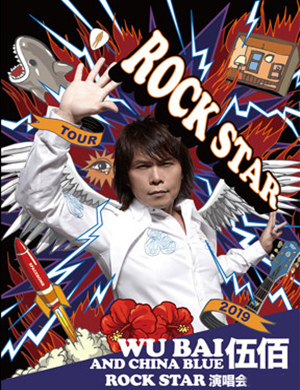 2019伍佰 & China Blue Rock Star演唱会-长沙站