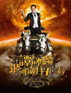 谭咏麟银河岁月40载巡回演唱会2019-武汉站